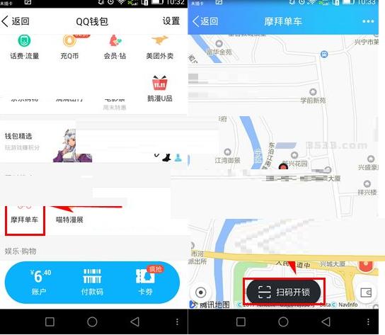 QQ解锁摩拜单车的具体操作截图