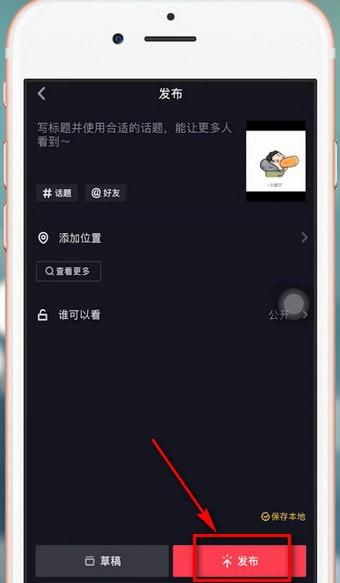 抖音app在图片上加文字的详细操作
