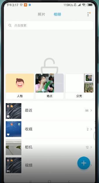 在小米手機里加密相冊的具體操作圖片