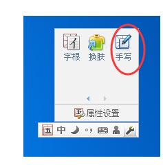 在QQ五笔输入法里找到手写功能的简单操作