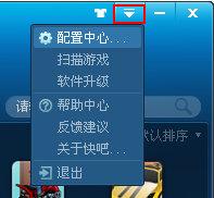 快吧游戏盒打开界面特效的操作过程讲述截图