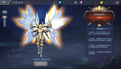 《奇迹MU:觉醒》在天使试炼活动里抢分方法分享