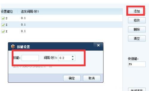 多玩DNF盒子设置连发按键的图文操作截图