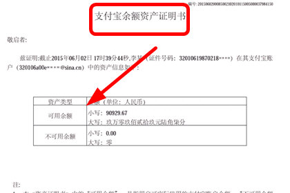 支付宝APP申请资产证明的详细操作