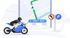 高德地图v8.80上线:摩托车导航安排上了