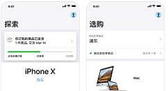 Apple Store v5.2版正式上線:支持 Siri 捷徑