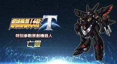 《超级机器人大战T》繁体中文版明年初发售