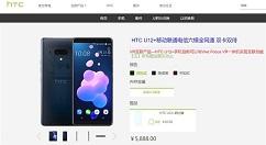 HTC U12+全面下架,官方显示无货