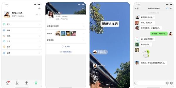 微信 for iOS又获更新:7.0.1上线
