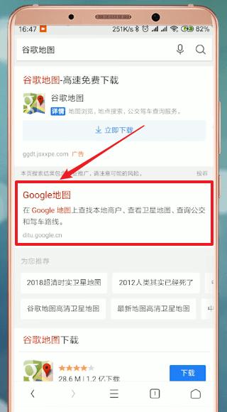 谷歌地图设置中文的操作流程截图