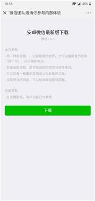 微信官方已正式发布Android测试版微信7.0