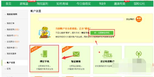 返利网绑定手机的操作过程截图