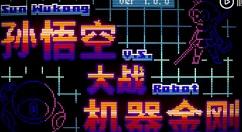 《孙悟空大战机器金刚》正式上线Steam!