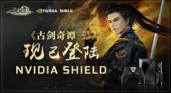 《古剑奇谭三》正式亮相NVIDIA SHIELD