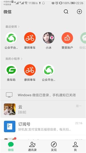 微信 for Android 7.0.3版迎来内测