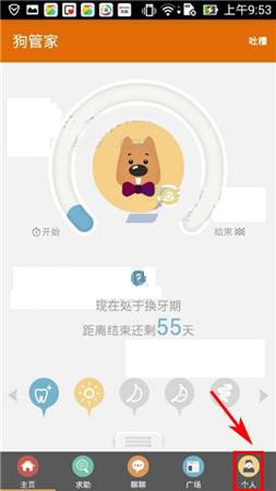 怎么将狗管家app中的日志删除 将狗管家app中的日志删除的教程