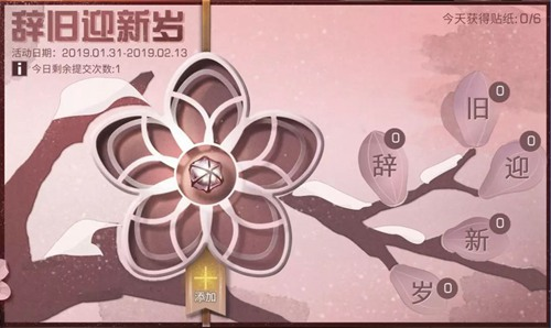 《明日之后》2019春节活动分享