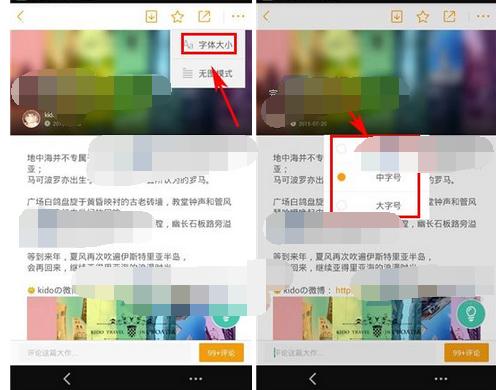 蚂蜂窝自由行app设置游记字体的具体操作方法