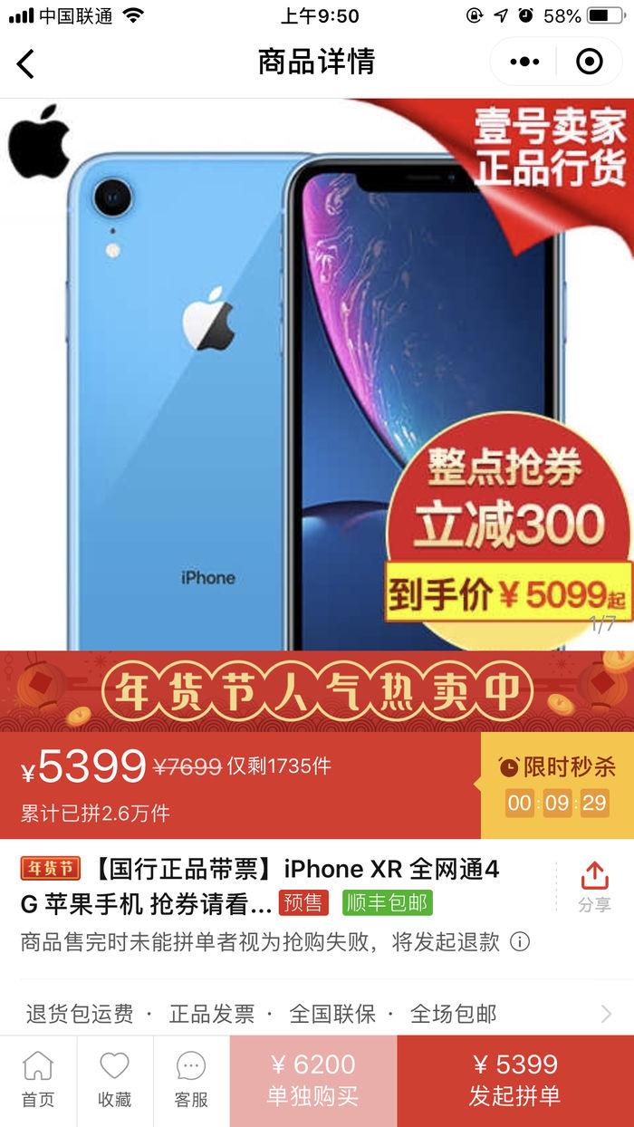 iPhone XR价格创新低:仅需5099元