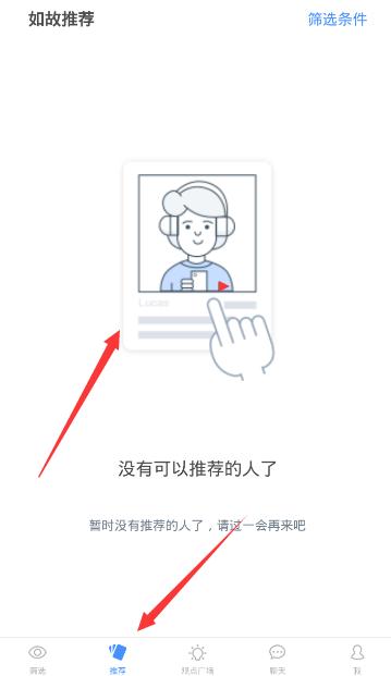 如故app中与推荐人聊天的具体操作流程