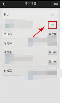 图吧导航APP设置播报语言的操作流程截图