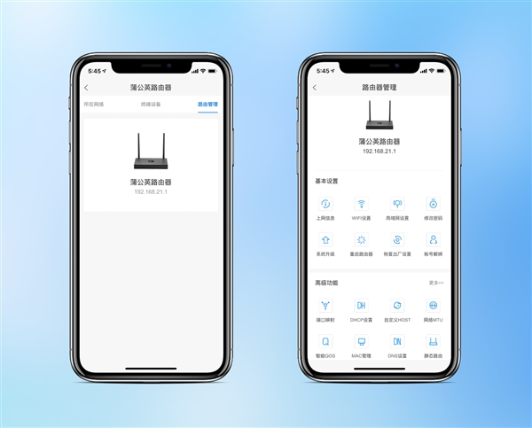 蒲公英异地组网App 2.2上线