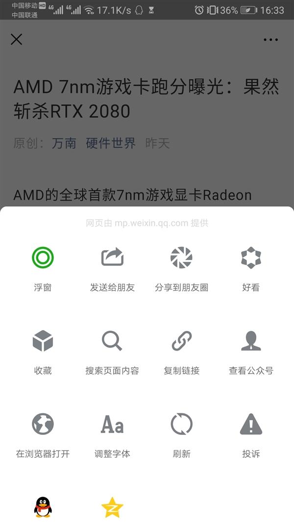 微信 for Android 终于迎来 7.0.3 正式版!