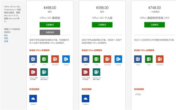 微软中国:Office 2019正式上线