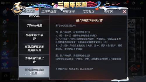 CF手游腊八嗨枪节活动分享