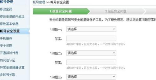 163邮箱设置密码保护的简单操作截图