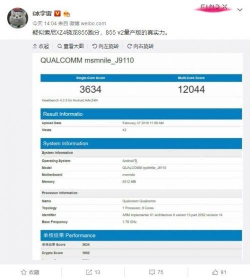 索尼XZ4骁龙855跑分疑似出炉:多核得分12044