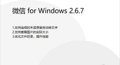 微信PC版v2.6.7正式上线:支持查看图片实际大小