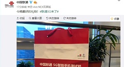 中国联通:5G智能手机测试机第一批交付了