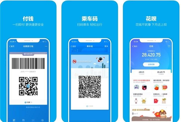 支付宝 for iOS获更新:乘车码可放手机桌面了