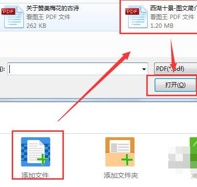 迅捷PDF转换器给加密PDF文件解除密码的操作流程