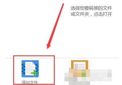 迅捷PDF转换器将EPUB转换成PDF格式的操作过程