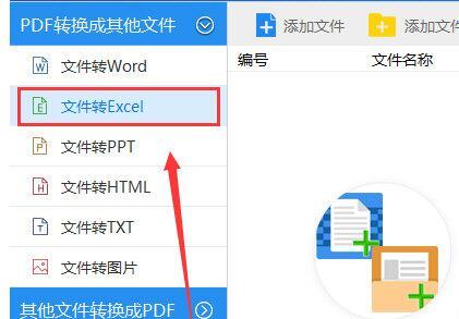 迅捷PDF转换器把PDF文件转成Excel表格的基础操作