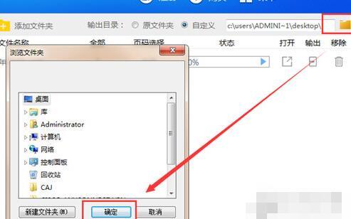 迅捷PDF转换器提取PDF中的图片的图文操作