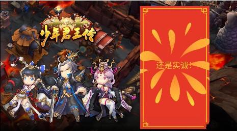少年君王传春节集字与累充活动分享