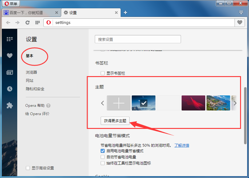 Opera浏览器换主题的操作流程