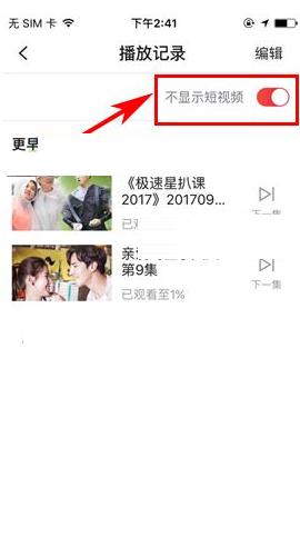 搜狐视频播放记录设置不显示短视频的简单操作