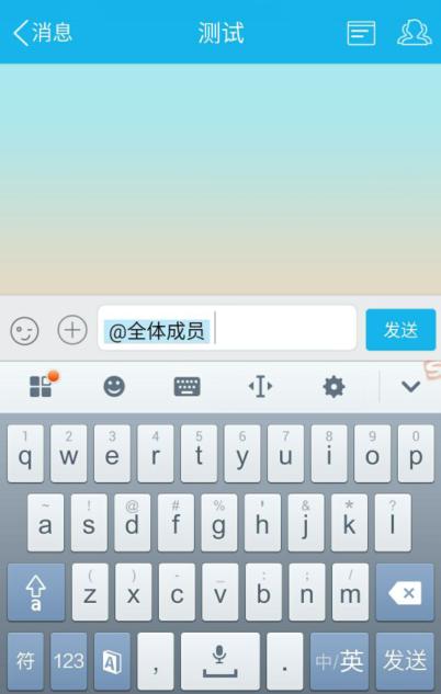 在QQ里@全体成员的简单操作
