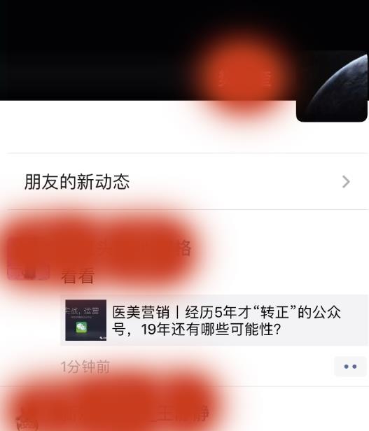"""微信朋友圈现""""视频动态""""入口"""