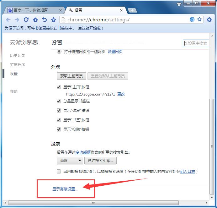 云游浏览器设置老板键的基础操作
