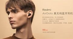 Redmi AirDots正式上线:售价仅99.9元