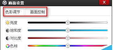 百度影音设置视频亮度的操作过程