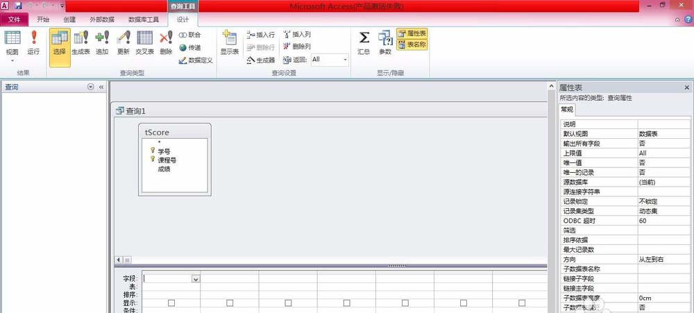 Access使用创建查询计算表中值的简单操作