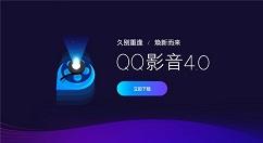QQ影音v4.1上线:支持字幕在线搜索