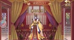 《大燕王妃》帝盟玩法的详细讲解