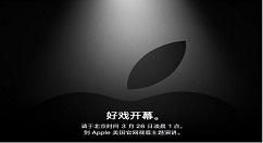 苹果将于3月26日凌晨召开春季发布会
